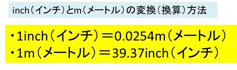 センチ 39 インチ モニターのインチ数の調べ方 <
