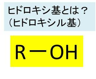 ヒドロキシ基とヒドロキシル基の違い【水酸基】
