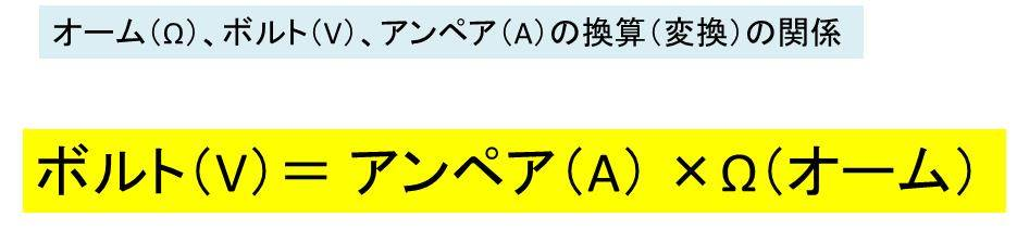 Ω(オーム)・ボルト(V)・アンペア(A)の換算(変換)方法 計算問題を解いてみよう