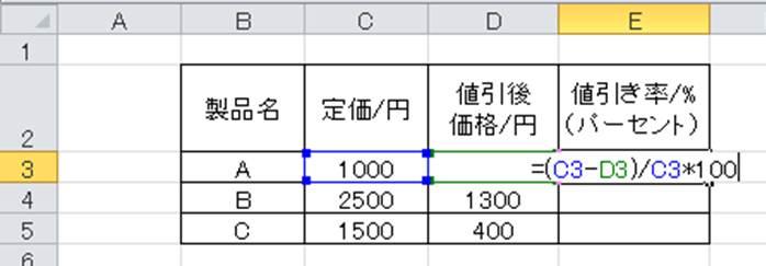 エクセル パーセント 計算