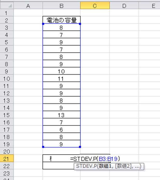 【Excel】エクセルで標準誤差を計算する方法 標準誤差と標準偏差との違い