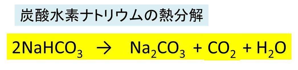 炭酸 水素 ナトリウム 塩酸 化学 反応 式