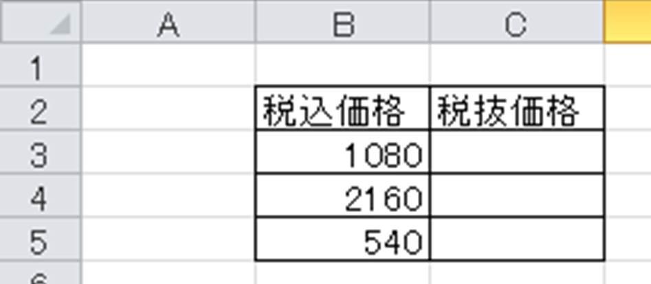 税込 計算 方法