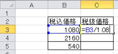 税抜き計算 エクセル