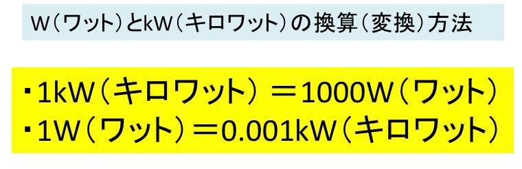 W(ワット)とkW(キロワット)の変換(換算)方法 計算問題を解いてみよう