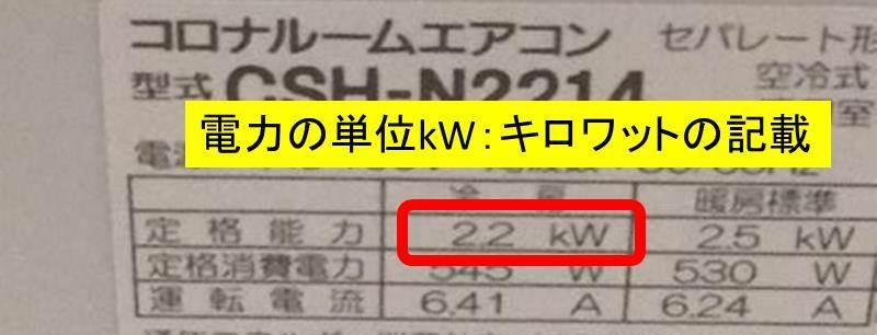 W(ワット)とkW(キロワット)...