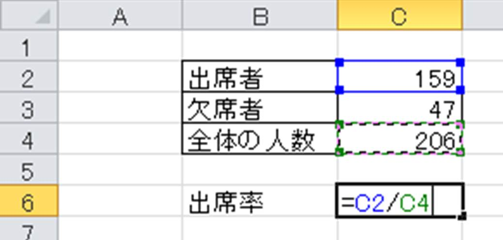 Excel】エクセルで出席率・受講...