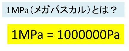 mpa 単位 換算