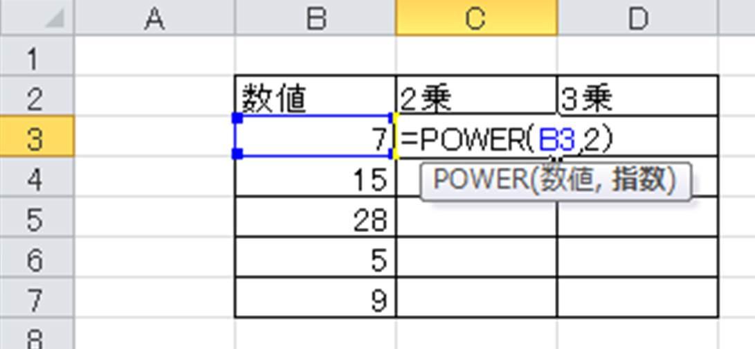 Excel】エクセルで2乗、3乗など...