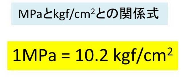 1 メガ パスカル は 何 キロ