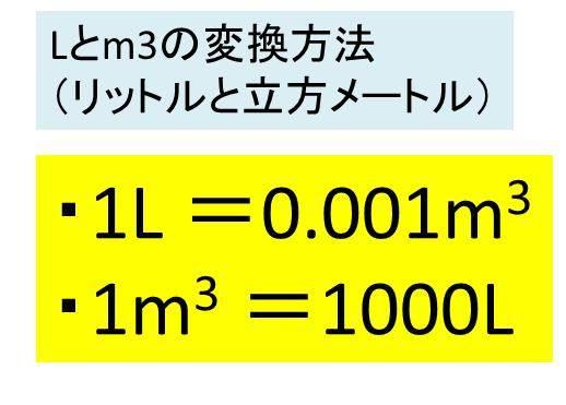 L(リットル)とm3(立方メートル)の変換(換算)方法 計算問題を解 ...